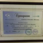 Сертификат Юлианны Левичевой