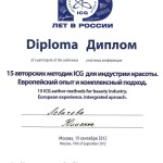 Диплом Юлианны Левичевой