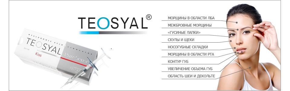 Препараты Teosyal