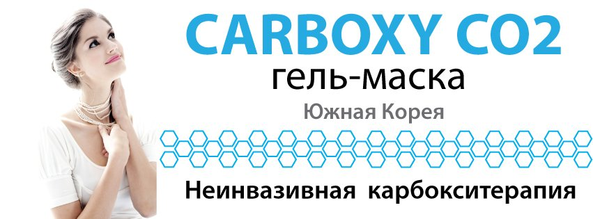 Carboxy CO2 Therapy